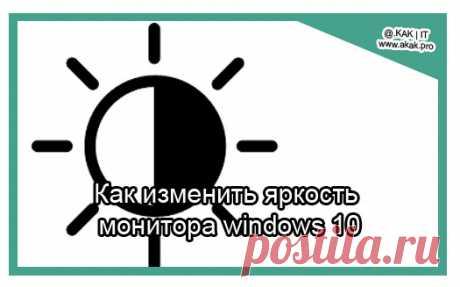 Как изменить яркость монитора windows 10