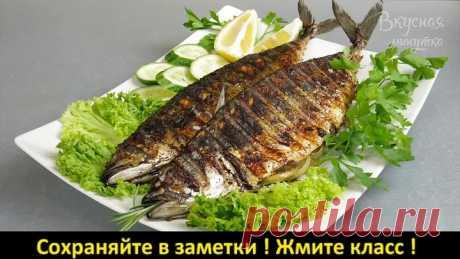 СКУМБРИЯ на гриле GFGRIL Просто и Вкусно! Fish on Grill