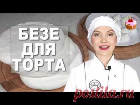 Коржи Безе для Торта. Прослойка для Торта из БЕЗЕ. Французская МЕРЕНГА. Простой рецепт Безе. Меренга