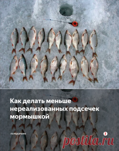 Как делать меньше нереализованных подсечек мормышкой   ПОРЫБАЧИМ!   Яндекс Дзен