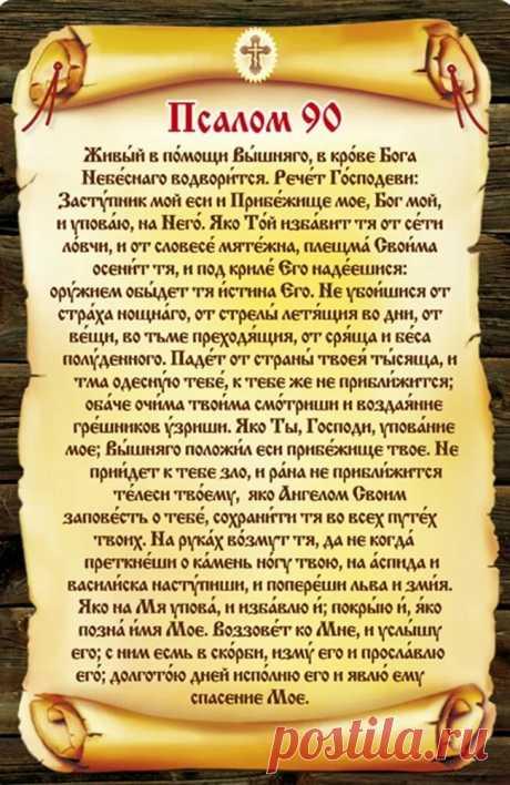 Псалом 90: Под защитой Бога   Светлый путь   Яндекс Дзен