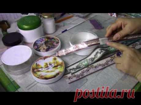 Превращаем баночки от крема в шкатулочки ХоббиМаркет