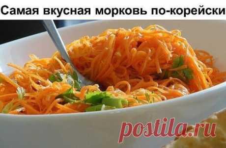 Самая вкусная морковь по-корейски | Бабушкины секретики