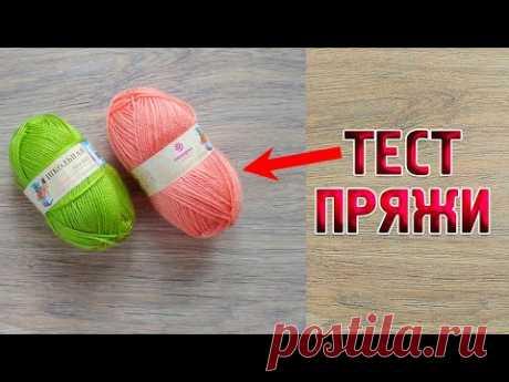 Тестирование новой пряжи - Школьная фабрика Пехорка - YouTube