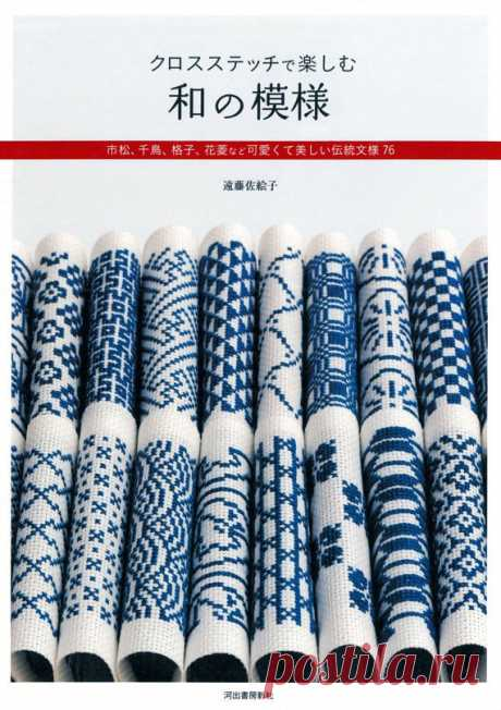 Learn Japanese Embroidery Designs – They Are Versatile! - Embroidery Center Embroidery is a reward to eyes as embroidery looks remarkable, however, a couple of believing that embroidery is something which includes years of practice, understanding, and perfect conception. All around the world embroidery is Asian however popular embroidery stands out all and Japanese embroidery has its history and own worth to be on the top...