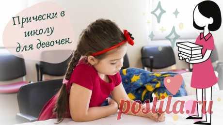 Прически в школу для девочек: модные и красивые косички — Смотреть в Эфире Как сделать красивую и аккуратную прическу для девочки в школу. Модные косички, которые мама может заплести дочери быстро и очень просто: три вариант…