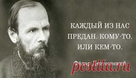 30 выдающихся цитат великого мыслителя Фёдора Михайловича Достоевского, которые помогают задуматься