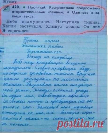 Перлы школьников и замечания из дневников