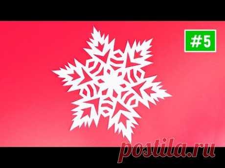 Как сделать красивую снежинку из бумаги / Снежинки из бумаги на Новый год / Оригами снежинка #5 - YouTube