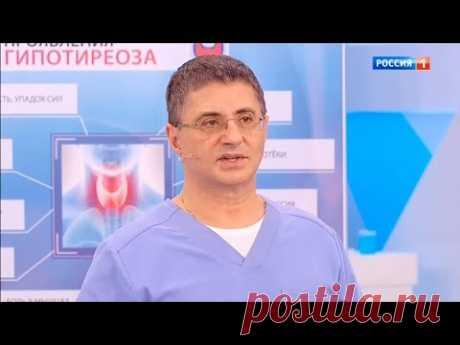 Гипотиреоз, нетрадиционные методы лечения, избыточный вес и недержание | Доктор Мясников