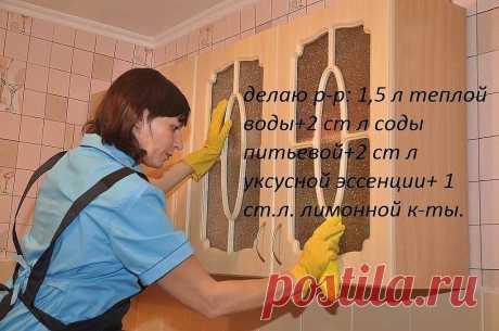 Мою все. Посуду, мебель, внутри шкафов, плитку, линолеум, бытовую технику, выключатели, батареи. Моментально отмывает. Все блестит. Посуду ополаскиваю. Шкафы протираю сверху мягкой тряпкой, которую кладу в этот же р-р на неск. мин. и прополаскиваю. #ХозяюшкамНаЗаметку
