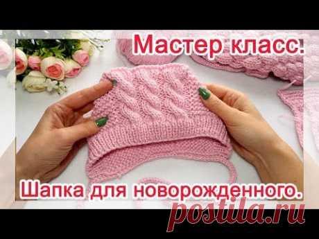 Детская шапка чепчик для новорожденного. Мастер класс