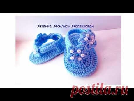 Пинетки сандали голубые 11 см Василиса - YouTube