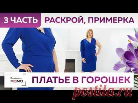 Модное платье в горошек на запах со складками. Часть 3. Раскрой изделия из макетной ткани и примерка