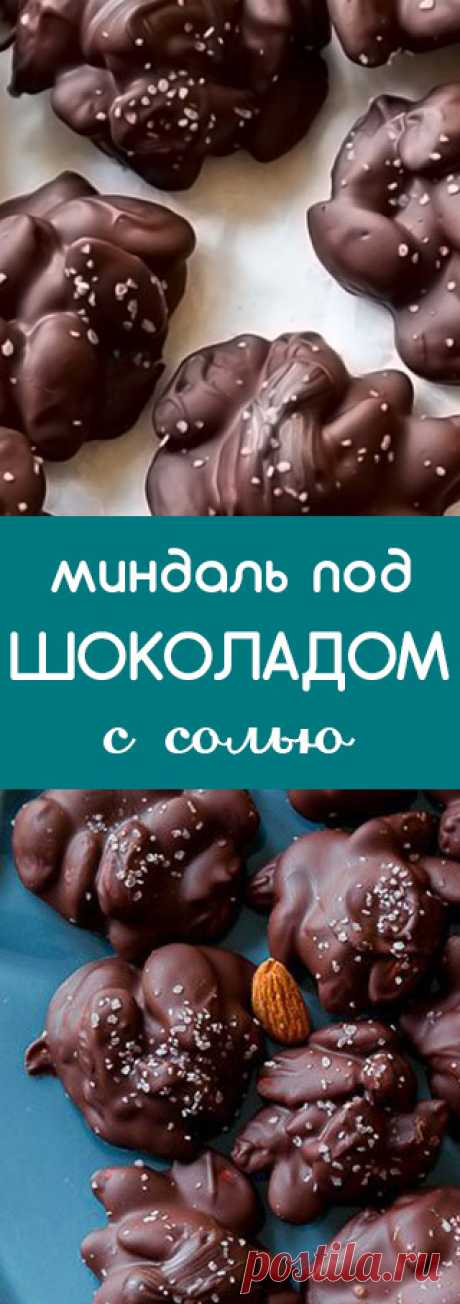 Миндаль под темным шоколадом с морской солью. Низкоуглеводный кето рецепт из миндаля и темного шоколада. Полезные десерты без углеводов.  • низкоуглеводные десерты • низкоуглеводная выпечка • здоровое питание • рецепты • полезная еда • полезные рецепты • рецепты на русском