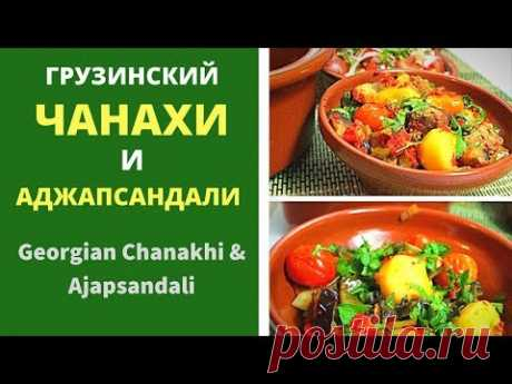Грузинский Чанахи и Аджапсандали - Georgian Chanakhi and Ajapsandali