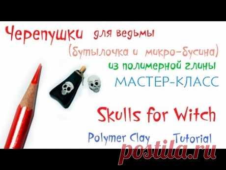 Черепушки для ведьмы 💀 Мастер класс 💀 Полимерная глина 💀 Skulls for Witch 💀 Polymer clay Tutorial