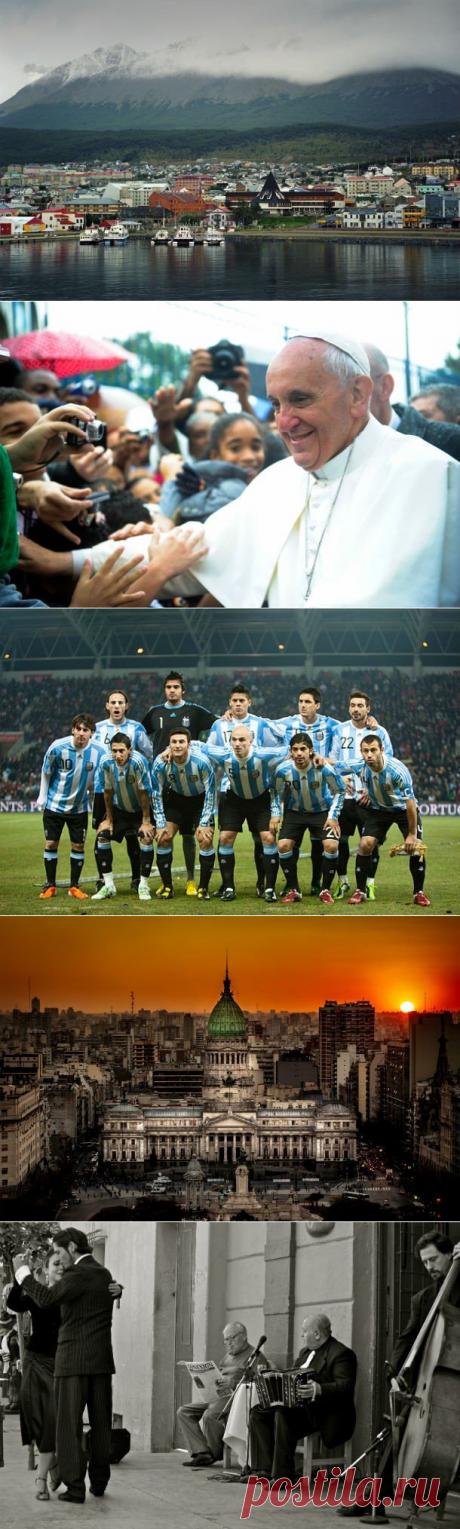 Интересные факты про Аргентину, которые вы до сих пор не знали