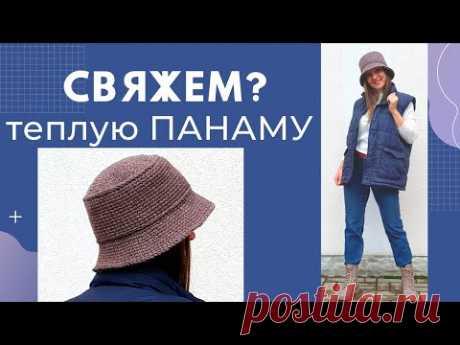 ШАПКА теплая ПАНАМА на осень 2020-2021 / Вязание в раскол крючком / Мастер-класс / Мамочкин канал