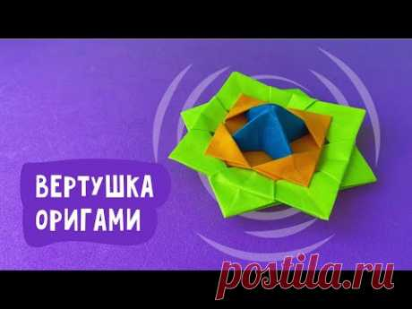 Оригами из бумаги «Вертушка». Поделки из бумаги для детей.
