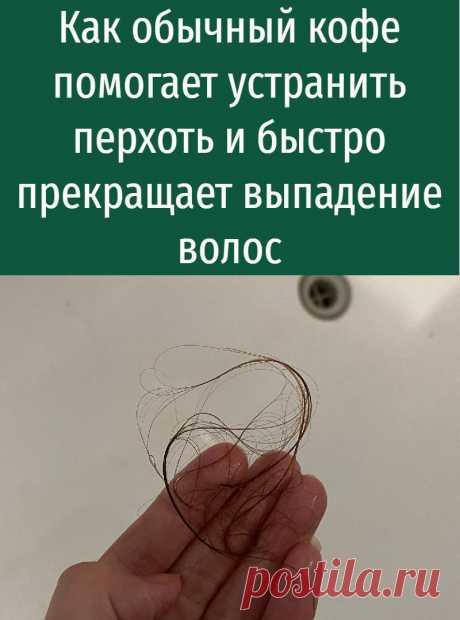 Как обычный кофе помогает устранить перхоть и быстро прекращает выпадение волос