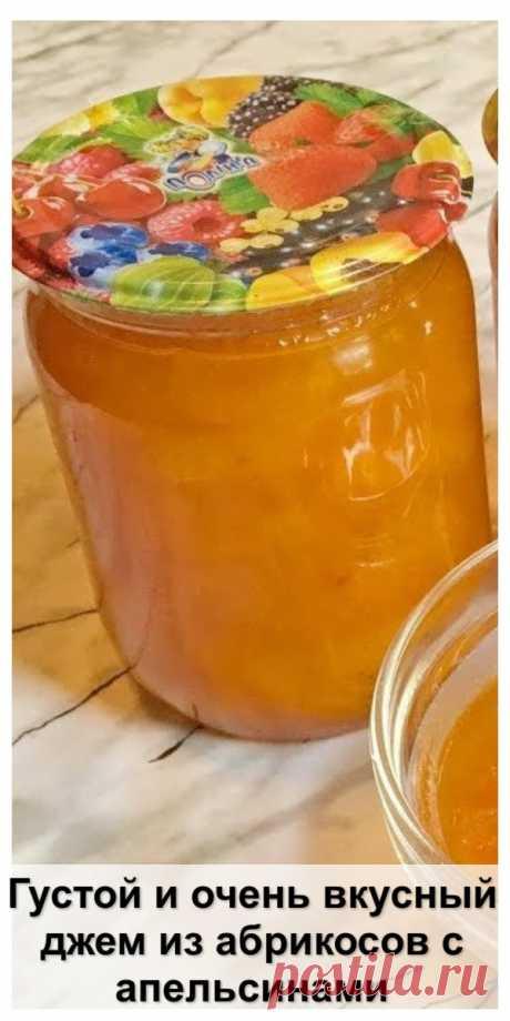 Густой и очень вкусный джем из абрикосов с апельсинами - Женский сайт Джем по этому рецепту получается очень ароматным, красивым и вкусным. И готовится легко и просто! Он гораздо более густой, чем обычное абрикосовое варенье, превосходно намазывается на хлеб. Получается очень красивого янтарного цвета. Чудесный аромат абрикосов и апельсинов создаст летнее настроение холодными зимними вечерами, подарит радость вашим родным и близким! Ингредиенты: 1 кг абрикосов (без косточек) […]