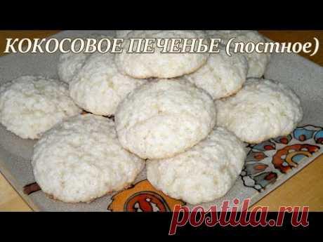 Кокосовое печенье. Постное кокосовое печенье