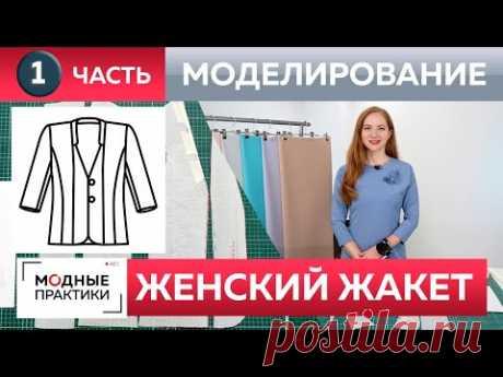 Как сшить жакет с воротником стойкой и рельефами своими руками? Часть 1 Моделирование модного жакета