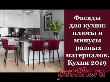 🏠 Фасады для кухни: плюсы и минусы разных материалов. Кухни 2019
