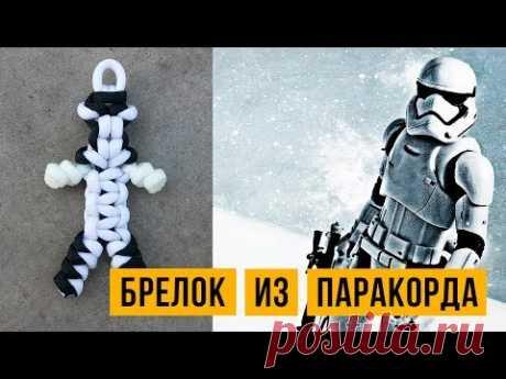 Брелок из паракорда Имперский Штурмовик / Stormtrooper