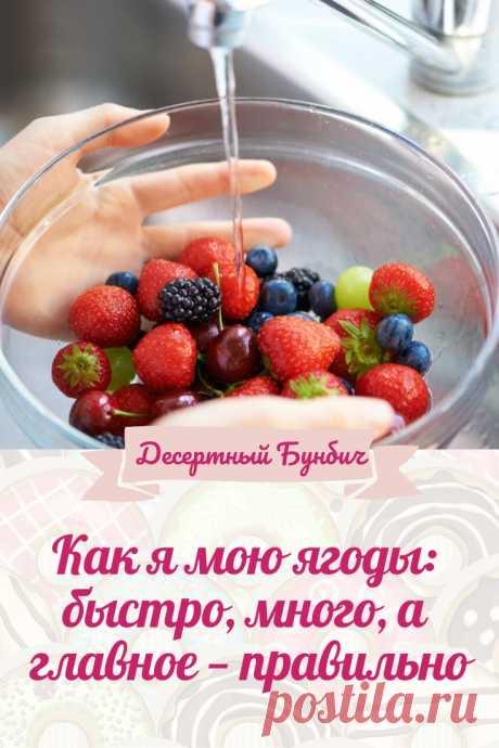 Как легко и быстро избавиться от песка и земли на ягодах. Вы сможете промыть сразу много ягод. Способ подойдет для большинства ягод (черная и красная смородина, клубника, вишня, черника и др.), я покажу на примере крыжовника. Переходи на сайт, чтобы узнать подробности!