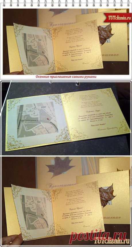 Осенние приглашения своими руками » Дизайн & Декор своими руками
