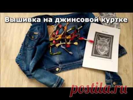 Вышивка на джинсовой куртке по авторской схеме