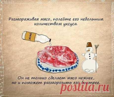 Как быстро разморозить мясо