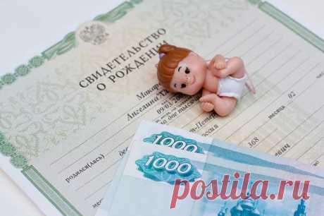 (2) Подробная инструкция: как получить пособия и другие выплаты при рождении первого ребенка?