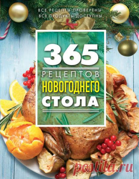 Электронная книга 365 рецептов новогоднего стола_365 блюд для Нового года. Хорошее предложение! Пролистать такую книгу – уже приятно, уже предвкушение праздника. Можно выбрать несколько салатов и горячих блюд для предновогоднего вечера. Составить легкое меню для праздничной ночи.  Жанр: Кулинария Теги: Домашняя кухня, Кулинарные рецепты, Кулинарные секреты, Новый год, Оригинальные рецепты, Праздничный стол