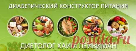 Диабет без диет - Главная