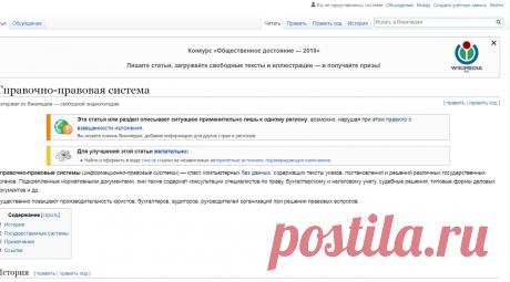 Справочно-правовая система — Википедия