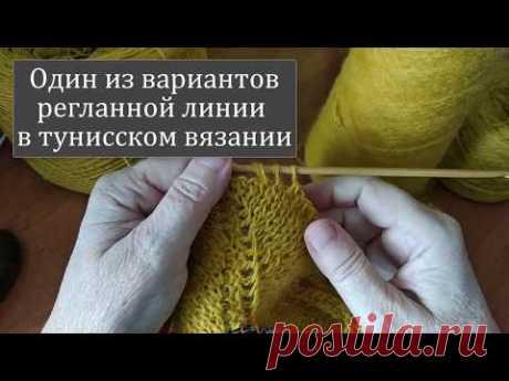 Один из вариантов регланной линии в тунисском вязании