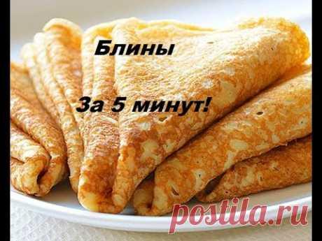 Постные Блины За 5 МИНУТ!!!