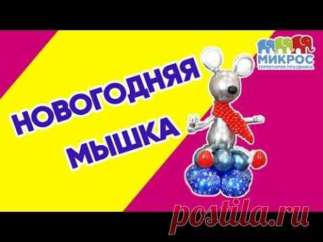 Мышка 🐁 из воздушных шаров своими руками 🎈  мастер-класс от Микрос