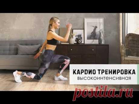 Кардио тренировка для сжигания жира   Упражнения для похудения в домашних условиях - YouTube