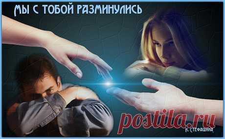 Мы с тобой разминулись... стихи о любви.   Ирина Стефашина   Яндекс Дзен