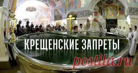 ЧТО НЕЛЬЗЯ И ЧТО МОЖНО ДЕЛАТЬ В ПРАЗДНИК: КРЕЩЕНСКИЕ ЗАПРЕТЫ  Эти правила категорически нельзя нарушать в Крещенский сочельник. Святой традицией в этот день!Эти правила категорически нельзя нарушать в Крещенский сочельник. Святой традицией в этот день…В старые …