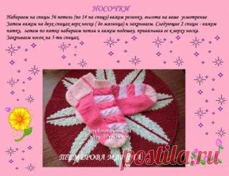 Носки из остатков пряжи – работа Темеровой Марины, Вязание для женщин