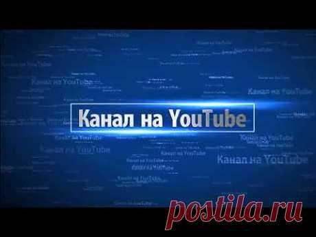 Трейлер канала AleksandrGermakov - YouTube