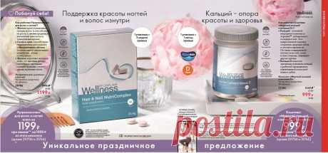 Здоровье и красота   Косметика и парфюмерия Орифлейм   Яндекс Дзен