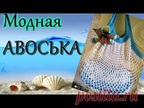 #Красивейшая авоська-гамак крючком Долой пластиковые пакеты!
