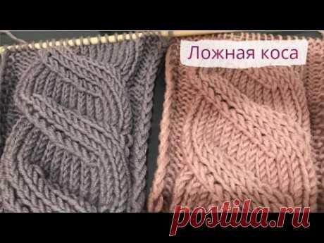 Ложная коса спицами из 14 петель/Mock Cables knitting pattern - YouTube