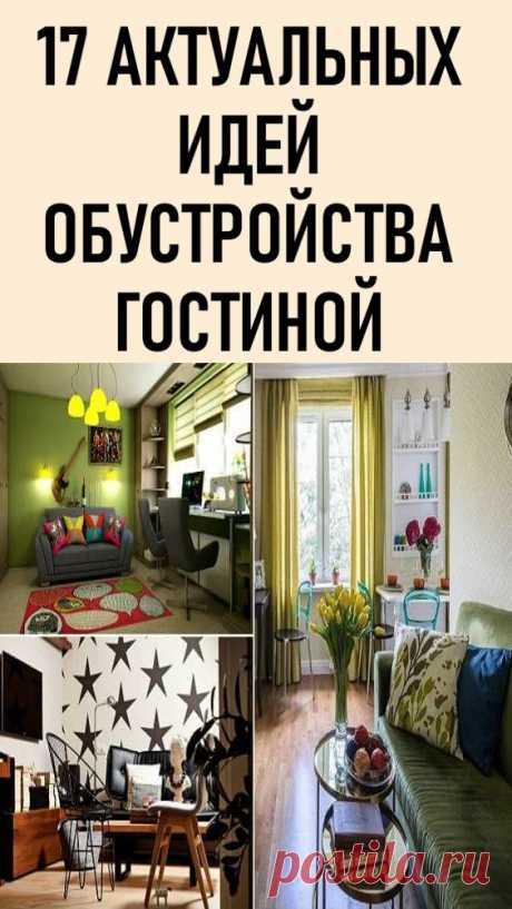 17 идей обустройства гостиной, которые подойдут нашим «хрущевкам» или «панелькам». В этом обзоре собраны 17 актуальных идей обустройства гостиной #дизайн #интерьер #гостиная